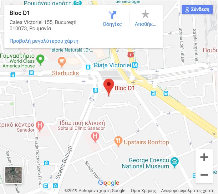 Romanian_Office
